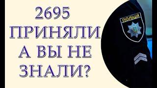 2695 приняли, а Вы не знали. Новые полномочия полиции