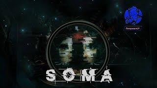🔴 SOMA Прохождение #2 Я РОБОТ