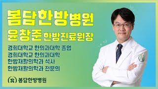 봄담 한방병원 통합 면역치료
