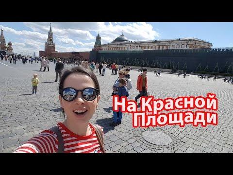 VLOG: На Красной площади / Влог из дома
