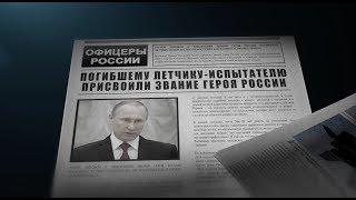 Подвигу Сергея Рыбникова посвящается!