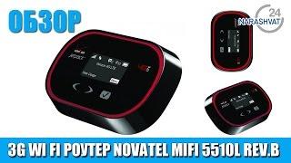 3G Wi Fi роутер Novatel Wireless MiFi 5510L Rev.B(Видео обзор 3G Wi Fi роутера Novatel Wireless MiFi 5510L Rev.B , характеристики, обзор, отзывы, купить 3G Wi Fi роутер Novatel Wireless..., 2014-11-12T15:53:23.000Z)