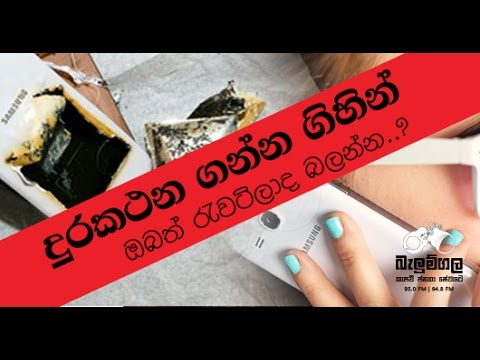 Balumgala 2016 12 01 Fake mobile phone