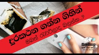 Balumgala - Fake mobile phone - 01st December 2016