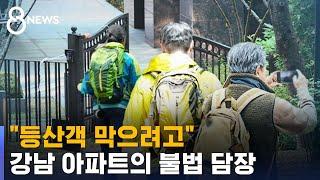 """""""등산객 NO""""…강남 아파트 불법담장…"""