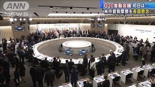 G20首脳会議 世界貿易機関「改革必要」で一致(19/06/29)
