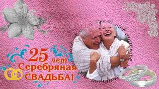 СЕРЕБРЯНАЯ СВАДЬБА /SILVER WEDDING - PSP ПРОЕКТ (Под песню, которую приятно послушать)