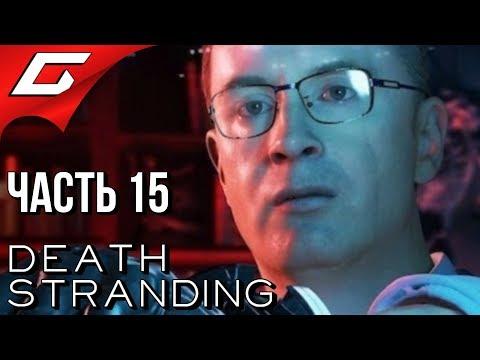 DEATH STRANDING ➤ Прохождение #15 ➤ СЕРДЕЧНЫЙ ЧЕЛОВЕК