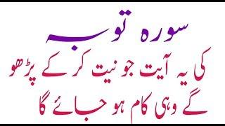 Surha Tuba ka zikr | Wazifa For Success In Everything In Urdu | Achay rishtoun k lliye wazaifa