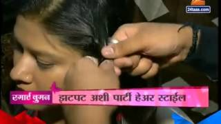 Smart Women : Princess Hair Style 8th December 2015