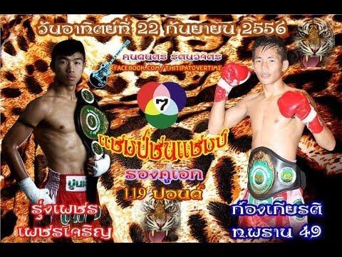 ศึกมวยไทย 7 สี วันอาทิตย์ที่ 22 กันยายน 2556 เวลา 13.45 นพร้อมฟอร์มหลัง