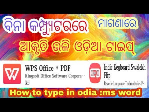 How To Type Odia In Android Phones By Using WPS Office