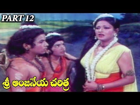 Sri Anjaneya Charitra Movie Songs Rama