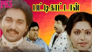 Pattikattan|| பட்டிக்காட்டான் || Rahman,Rupini,Goundamani,Senthil,Mega Hit Tamil Full Comedy Movie