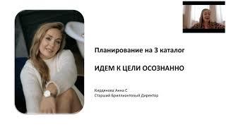 Планирование на каталог ! Анна Кирдянова