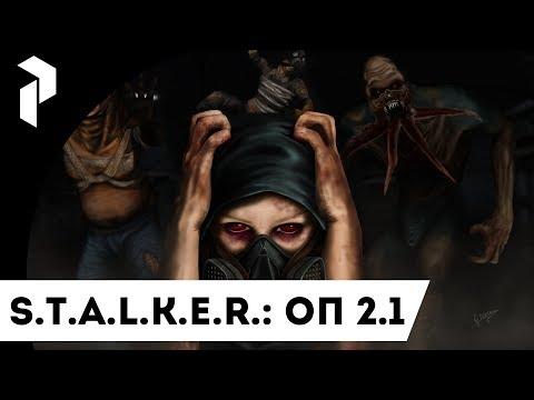 S.T.A.L.K.E.R.: ОП 2.1 Прохождение. {20}