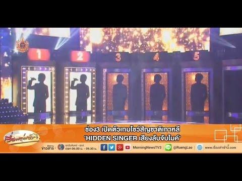 เรื่องเล่าเช้านี้ ช่อง3 เปิดตัวเกมโชว์สัญชาติเกาหลี 'HIDDEN SINGER เสียงลับจับไมค์' (01 เม.ย.58)