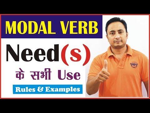 Need{s} (चाहिए, जरूरत है, आवश्यकता है) | Modal Helping Verb in English Grammar