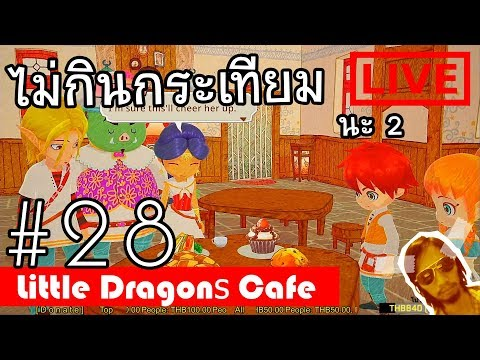 Little Dragons Cafe : LIVE 28 thumbnail