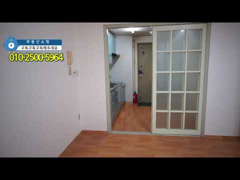 갭투자 아주 저렴한 청주 삼덕아파트로 해보아요! 매매가4000만원^^