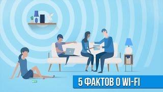 5 фактов о Wi Fi, которых вы могли не знать