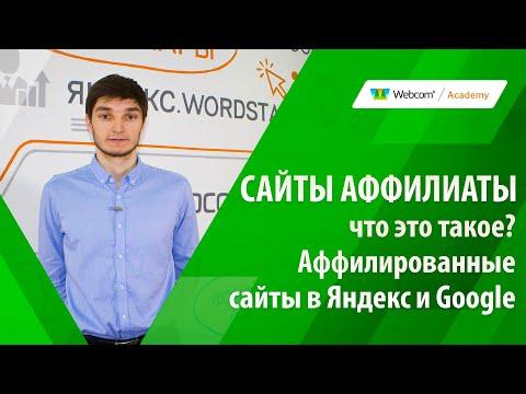 Сайты аффилиаты - что это такое? Аффилированные сайты в Яндекс и Google.