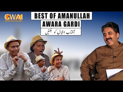 Best of Amanullah