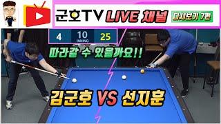 [당구방송] 다시보기 7편 김군호 vs 선지훈!!!  …
