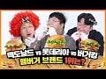 햄버거 브랜드 삼대장 인기 메뉴 중 최애는? [ 맥도날드 vs 롯데리아 vs 버거킹 인기 메뉴 먹방 & 비교 ] 큐드파이터
