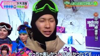 平岡卓 ハーフパイプ 銅メダル 平岡卓 検索動画 29