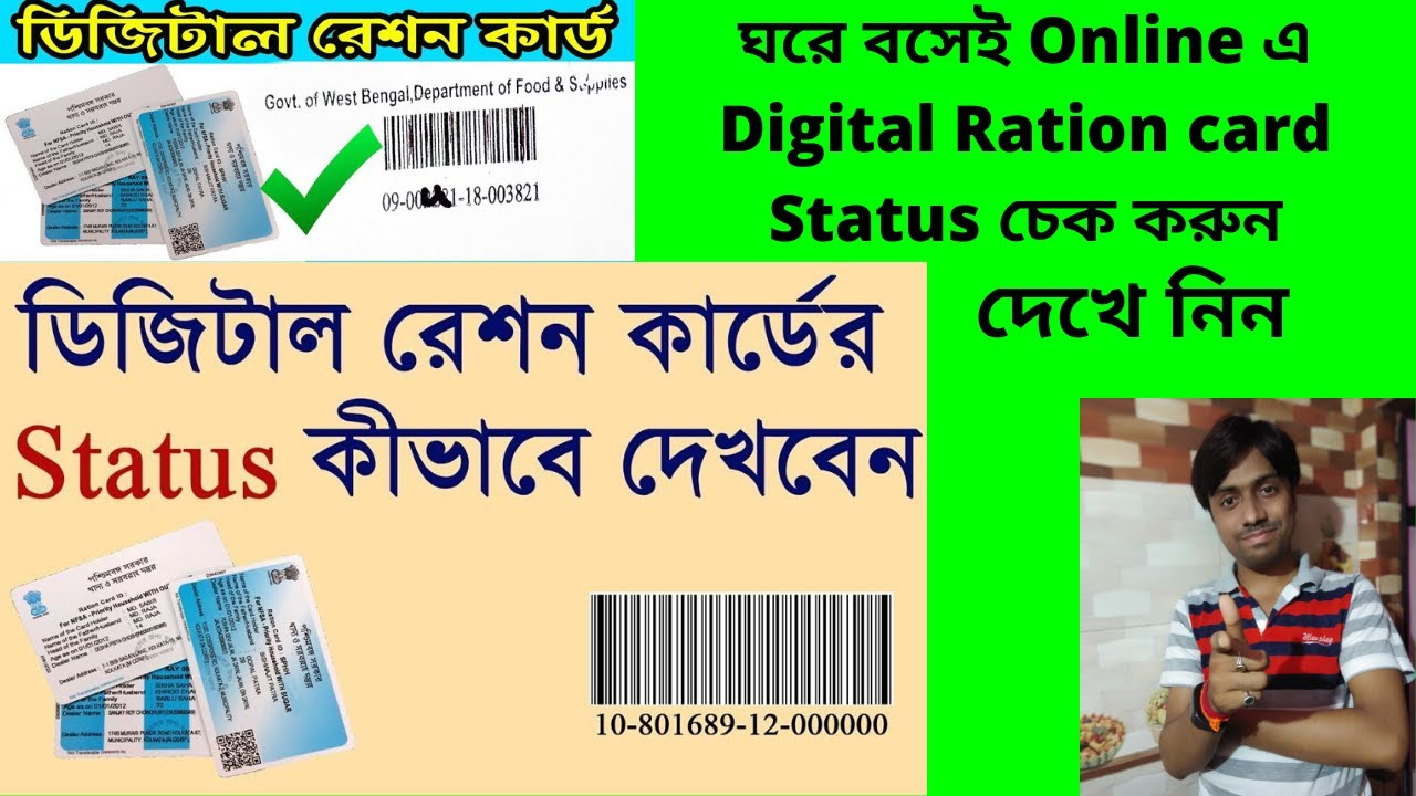 how to check digital ration card status search ration