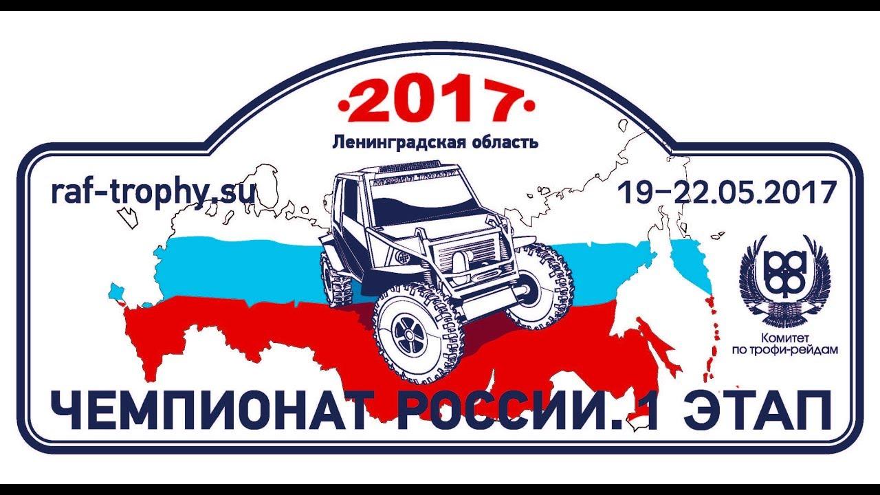 Чемпионат России по трофи-рейдам 2017. 1-й этап