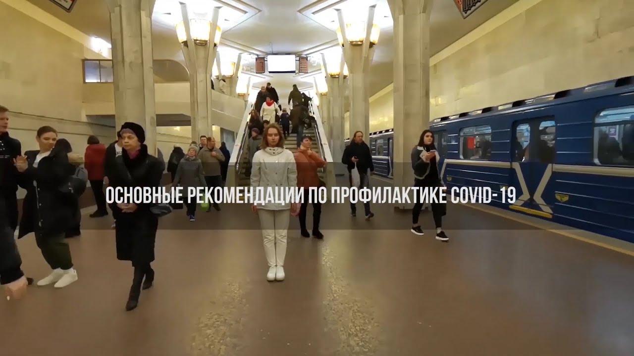СТОП КОРОНАВИРУС! Как минчанам, выходя в город, защитить себя от COVID-19