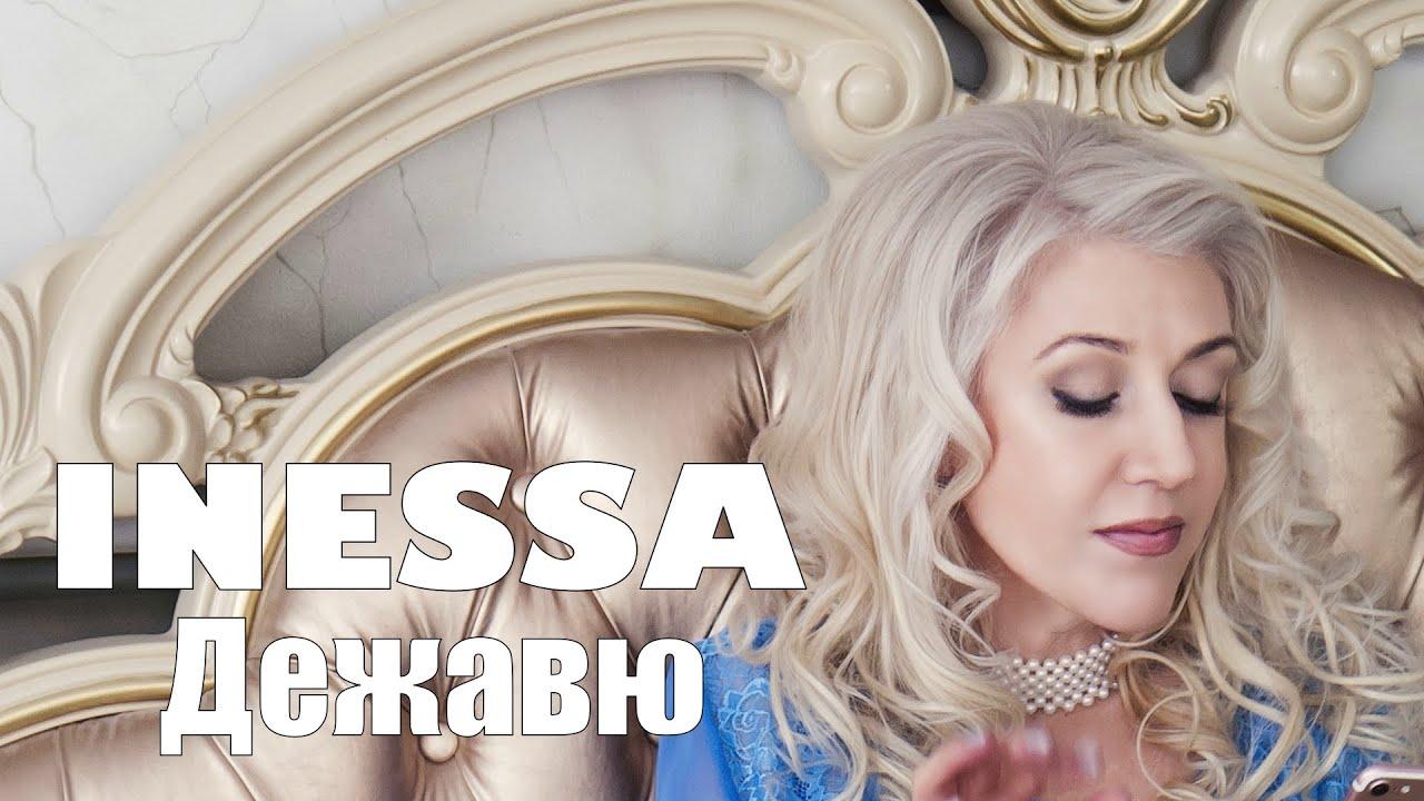 Инесса - Дежавю