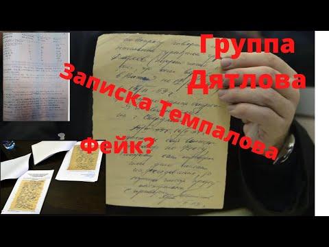 Группа Дятлова.Записка Темпалова. Ошибка или фальшивка?