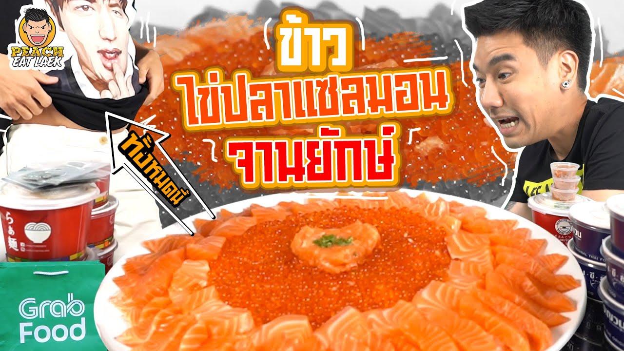 ข้าวหน้าไข่ปลาแซลมอน จานยักษ์! | PEACH EAT LAEK