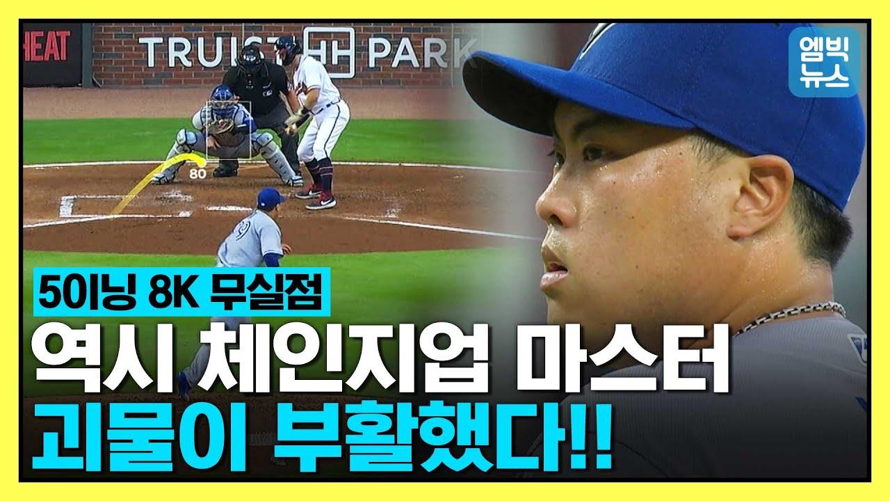 류현진, 시즌 첫 승!!! 칼날 제구 + 명품 체인지업 = 5이닝 8K 1피안타 무실점
