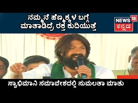 Rocking Star Yash Firing Speech At 'Swabhimanada Sammelana' Campaign In Mandya