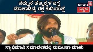 rocking-star-yash-firing-speech-at-39swabhimanada-sammelana39-campaign-in-mandya