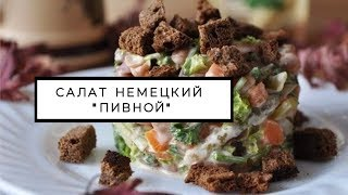 Немецкий пивной салат - простой салат к пиву с сухариками