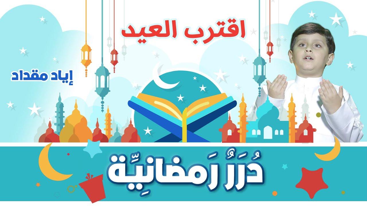 درر رمضانية - اقترب العيد | طيور الجنة