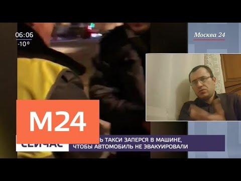 Смотреть В Москве таксист заперся в машине, чтобы помешать эвакуации авто - Москва 24 онлайн