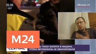 Смотреть видео В Москве таксист заперся в машине, чтобы помешать эвакуации авто - Москва 24 онлайн