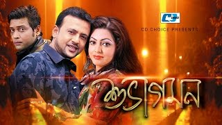 Shuvagomon | Riza | Nipul | Jebin | Anichur Rahman | Tondha | Bangla Super Hits Natok | Full HD