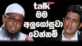 Talk With Chatura (Trailer)