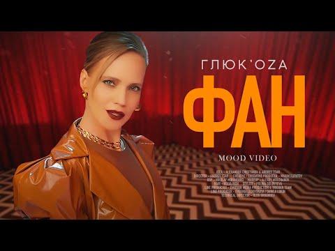 Смотреть клип Глюкоzа - Фан