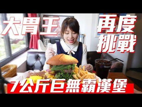 【競賽ルル】再度挑戰大胃王之7公斤巨無霸漢堡 馬鈴薯吃到懷疑人生!!!