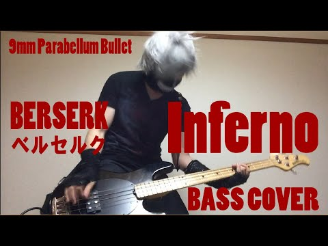 【喰種が弾いてみた】インフェルノ【ベース】BERSERK OP Inferno Bass Cover