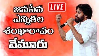 Pawan Kalyan LIVE    JanaSena Party Election Sankharavam    Vemuru    JanaSena Party