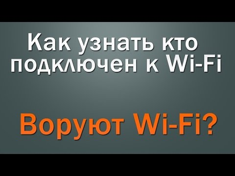 Кто подключен к моему WI-FI-(Программа для Андроид Wifi инспектор)